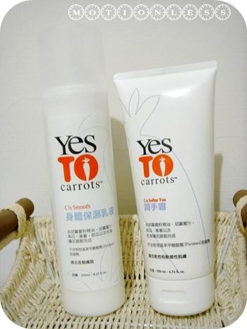 Yes to Carrots身體保養組(1).JPG