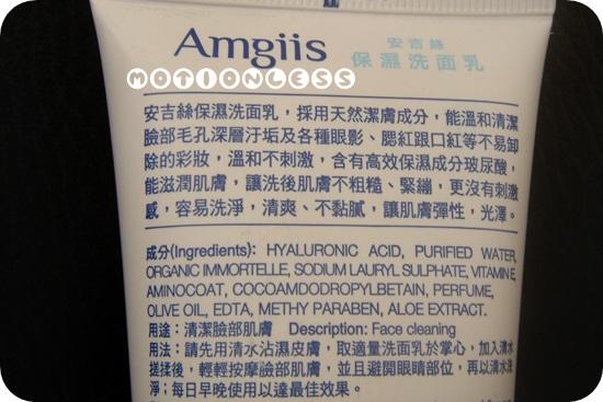 Amgiis保濕洗面乳(3).JPG