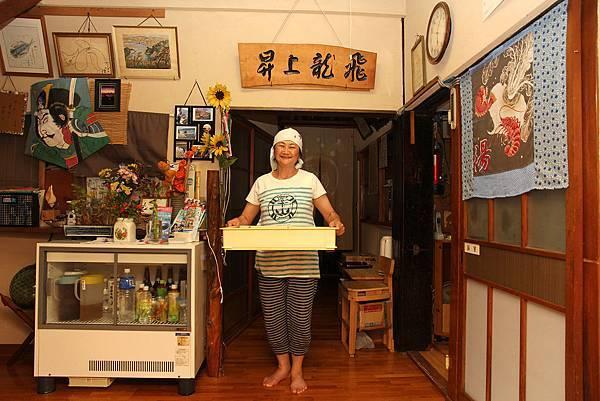 妻良明村屋民宿媽媽村田由美子,超可愛!