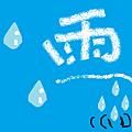 雨.png