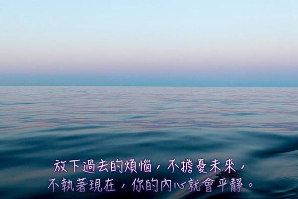 放下過去的煩惱不擔憂未來不執著現在你的內心就會平靜