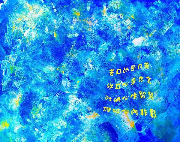 苦口的是良藥,逆耳必是忠言。改過必生智慧。護短心內非賢