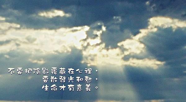 不要把陰影覆藏在心裡,要散發光和熱,生命才有意義。