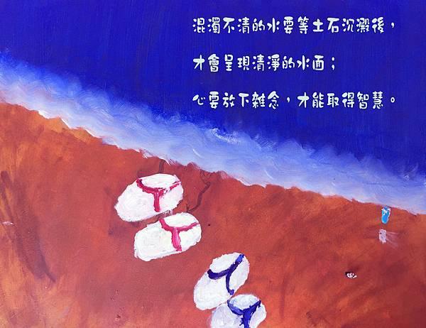 混濁不清的水要等土石沉澱後,才會呈現清淨的水面;心要放下雜念,才能取得智慧。
