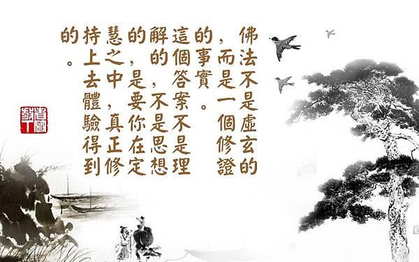 佛法不是虛玄的,而是一個修證的事實。