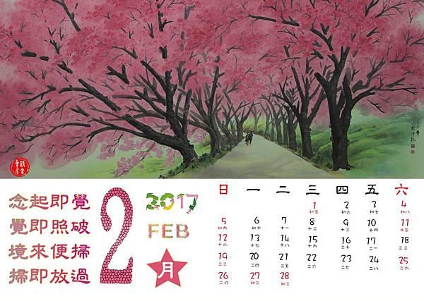 2017年 二月月曆.jpg