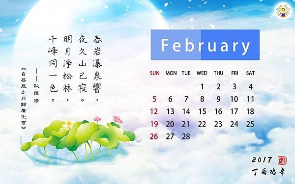 2017年2月月曆.jpg