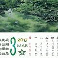 2017年 3月月曆
