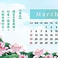 2017年3月月曆-3