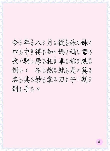 04-2再會吧文.jpg