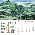 2017年 四月月曆