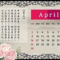 2017年4月月曆-2
