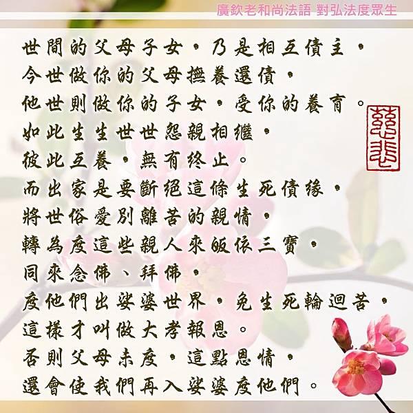 廣欽老和尚法語  對弘法度眾生1.2_170717_0004.jpg