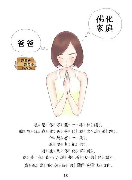 與地藏菩薩的神奇感應_170726_0001.jpg