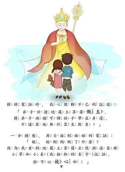 與地藏菩薩的神奇感應_170726_0005.jpg