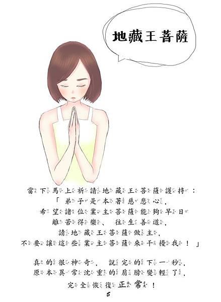 與地藏菩薩的神奇感應_170726_0008.jpg