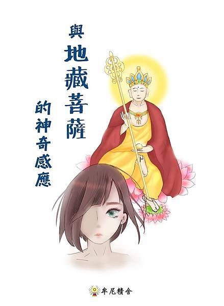 與地藏菩薩的神奇感應_170726_0012.jpg