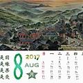 2017年 8月月曆.jpg2.jpg