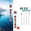 2017年 8月月曆.jpg