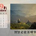 2017年9月月曆_0