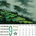 2017年9月月曆
