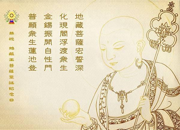 地藏王菩薩聖誕日_170917_0007.jpg