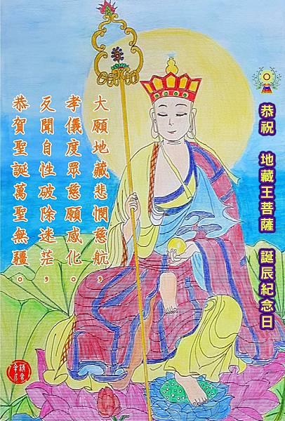 地藏王菩薩聖誕日_170917_0008.jpg