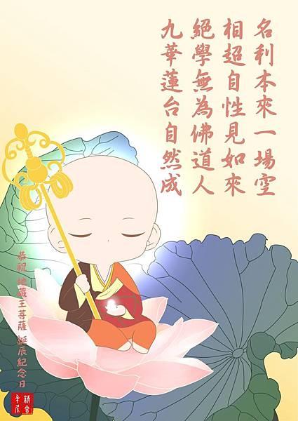 地藏王菩薩聖誕日_170917_0001.jpg