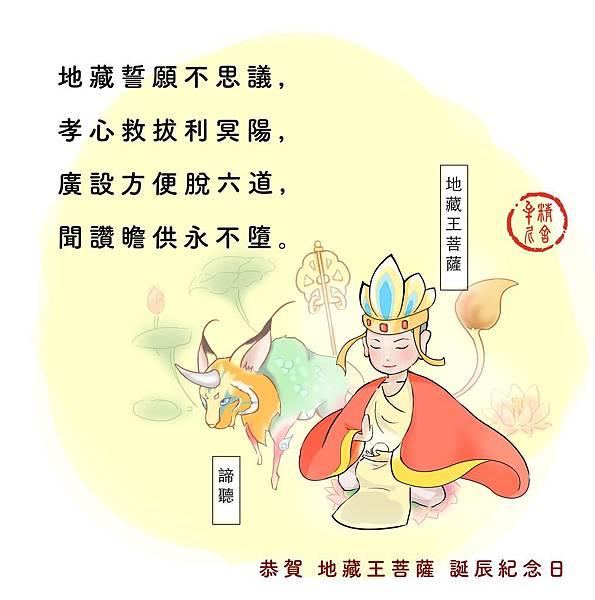 地藏王菩薩聖誕日_170917_0006.jpg