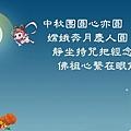 2017年10.4 中秋節圖卡_171002_0004.jpg