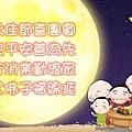 2017年10.4 中秋節圖卡_171002_0005.jpg