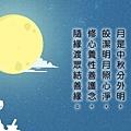 2017年10.4 中秋節圖卡_171002_0007.jpg
