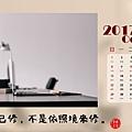 2017年10月月曆.jpg
