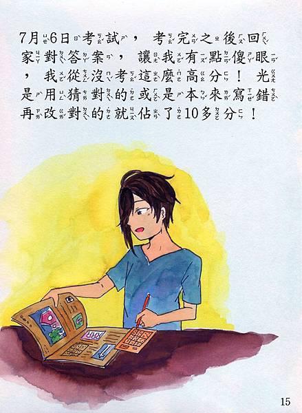 繪本—我考上老師啦15.jpg