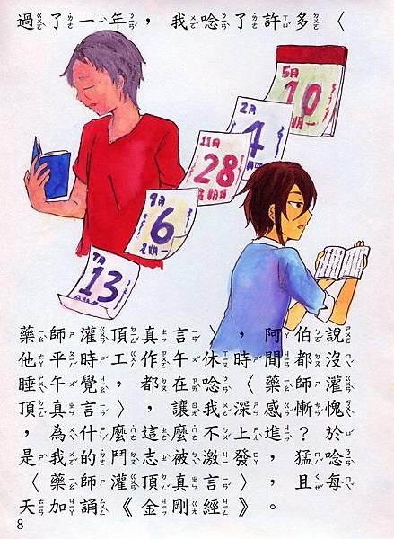 繪本—我考上老師啦08.jpg