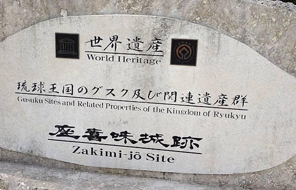 castle1-沖繩自由行景點-沖繩景點推薦-親子自鴐遊-座喜味城跡