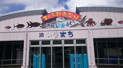 fishmarket-沖繩自由行景點-沖繩景點推薦-親子自鴐遊-5天4夜-泊魚港市場