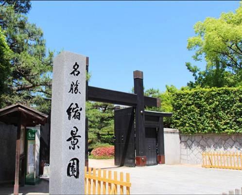 廣島名勝縮景園
