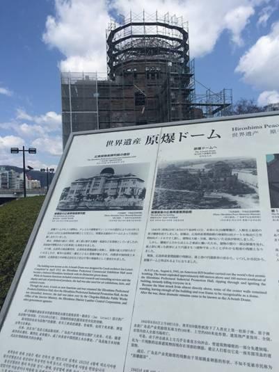 原子彈爆炸圓頂屋