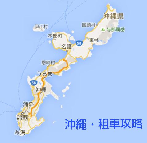 沖繩自駕遊租車攻略