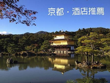 京都酒店推介.jpg