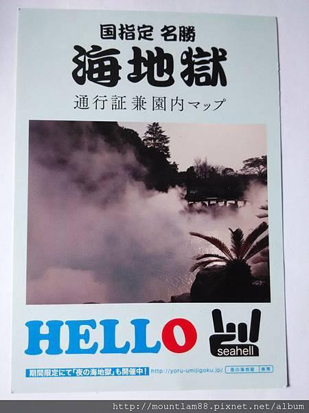 九州行程景點住宿_九州自由行_別府地獄