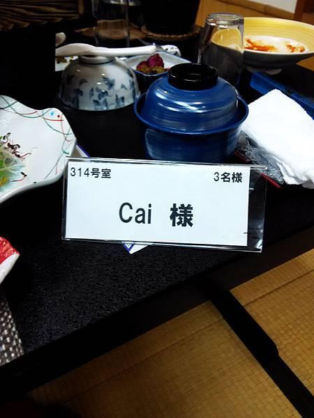 九州自駕遊6日5夜行程_小丸子飯店3