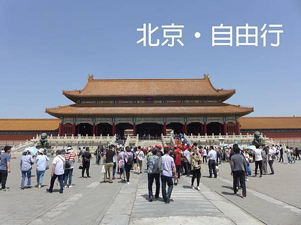 北京自由行行程遊記5日4夜