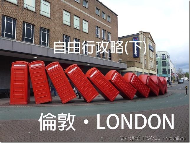自由行攻略(下)london