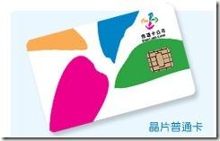 台北自由行_悠遊卡