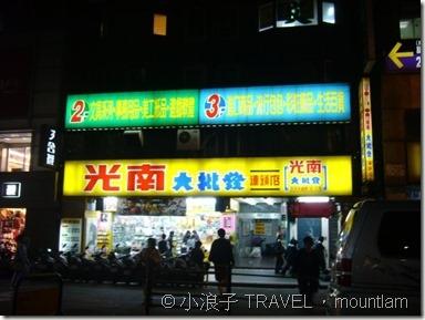台北自由行_購物