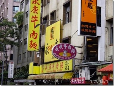 台北自由行_永康街牛肉麵