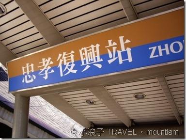 台北自由行__