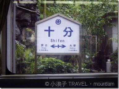 台北自由行景點_十分